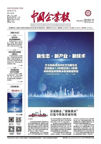 中国企业报数字期刊